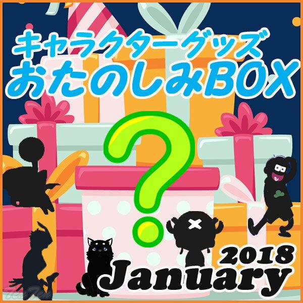 おたのしみBOX (アニメVol.1) 1月 何が届くかはお楽しみ アニメ好きな方への福袋 数量限定 【即納品】 お楽しみボックス
