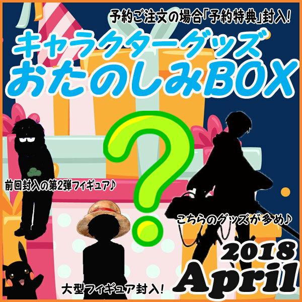 おたのしみBOX (アニメVol.4) 4月 何が届くかはお楽しみ アニメ好きな方への福袋 数量限定 【即納品】 お楽しみボックス 進撃の巨人 グッズ