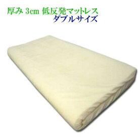 マットレス 低反発 ダブル 低反発マットレス 低反発マット ダブルサイズ 厚み3cm 敷き布団