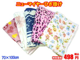 毛布 ベビー ひざかけ毛布 軽量 あったか ブランケット ニューマイヤー ひざ掛け 毛布 色柄込 70×100cm