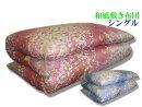 純和風敷き布団さくら柄国産桜柄和敷布団和布団シングルピンク・ブルー