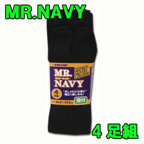 軍足 指付靴下 4足組 ★ミスターネイビー★ MR.NAVY 24.5〜27.0cm 作業用 靴下 紺 ブルー系