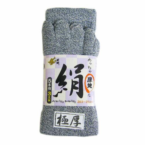 軍足 5本指靴下 3足組 ★めっちゃ厚地な絹★ 24.5〜27.0cm 作業用靴下 3色込