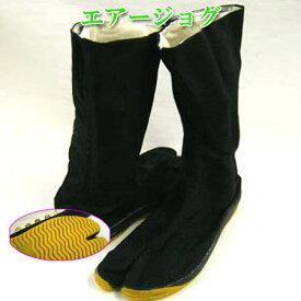 地下足袋 丸五 エアージョグ 12枚 お祭り足袋 エアークッション