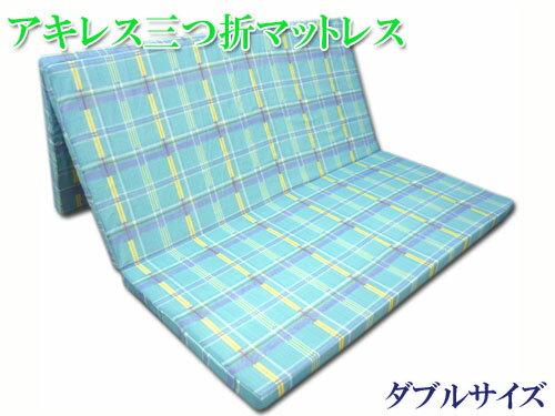 アキレス 三つ折れ バランスマットレス 敷き布団の下にも ◆ ダブルサイズ 厚さ6cm 色柄おまかせ