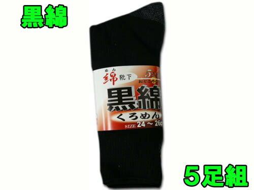 軍足 先丸靴下 5足組★ 黒綿 ★ 24.0〜26.0cm 作業用 靴下 黒 ブラック系