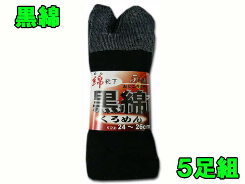 軍足 指付靴下 5足組★ 黒綿 ★ 24.0〜26.0cm 作業用 靴下 黒 ブラック系