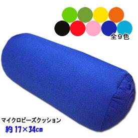 洗える ビーズ クッション ボルスター 枕 マイクロビーズ ふわふわ クッション もちもち 日本製 ウォッシャブル 約17×34cm 円柱型 色おまかせ