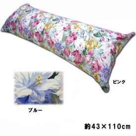 半ソバ 抱き枕 ボディピロー◆ 長方形 花柄 モダンフラワー そば殻 長まくら 43×110cm 超 ロング