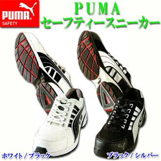 彪馬鞋安全安全彪馬運動鞋運動鞋安全鞋速度低 (白 / 黑 / 銀)