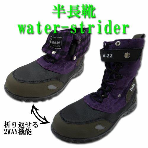 安全靴 安全半長靴 WATAR STRIDER W-22 セーフティブーツ ウォーターストライダー 鉄製先芯 軽量 撥水 2WAY チェック パープル 紫 23.0〜29.0cm