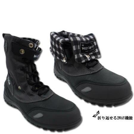 安全靴 安全半長靴 WATAR STRIDER W-22 セーフティブーツ ウォーターストライダー 鉄製先芯 軽量 撥水 2WAY チェック グレー 23.0〜29.0cm