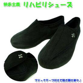 送料無料 アサヒ ルームシューズ リハビリシューズ 介護靴 快歩主義 L011 マジックテープ ブラック 黒 日本製 21.5〜25.0cm