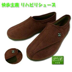 【送料無料】 アサヒ ルームシューズ リハビリシューズ 介護靴 快歩主義 L011 マジックテープ マロン 茶 日本製 21.5〜25.0cm