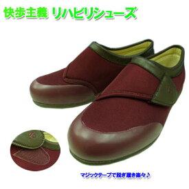 送料無料 アサヒ ルームシューズ リハビリシューズ 介護靴 快歩主義 L049 マジックテープ ワイン 日本製 21.5〜25.0cm