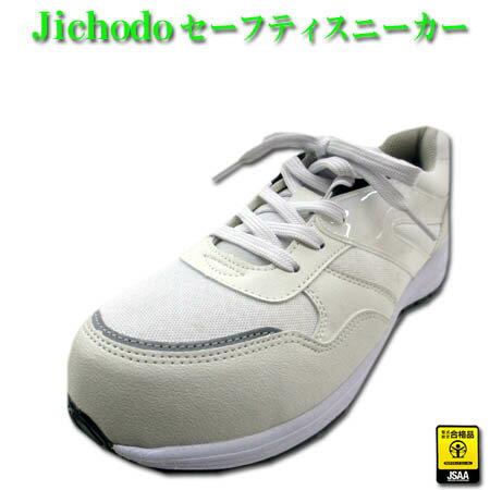 安全靴 安全スニーカー Z-DRAGON S3161 自重堂 セーフティーシューズ 樹脂先芯 メッシュ 耐滑 耐油 軽量 23.0〜29.0cm ホワイト 白