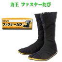 地下足袋 祭り足袋 力王 ファスナーたび サイドファスナー ZF12 クッション 縫い付けタイプ 24.0〜28.0cm 黒