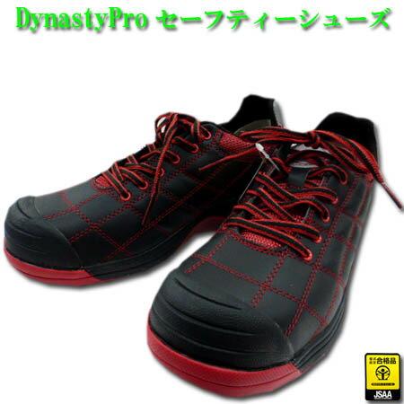 安全靴 安全スニーカー Dynasty-Pro (ダイナスティ プロ) DYPR-23 ドンケル セーフティーシューズ 耐油 女性サイズ対応 樹脂先芯 22.5~30.0cm 黒 赤