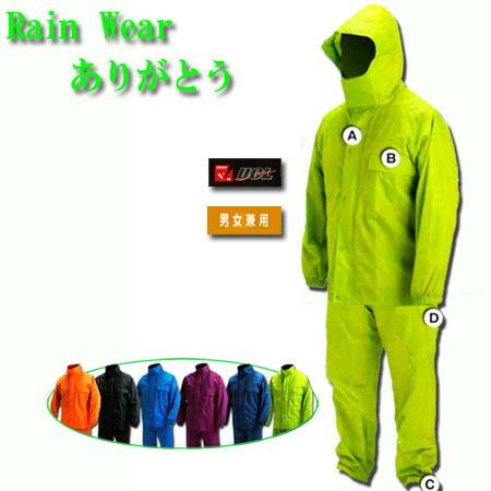 カッパ 合羽 レインウェア レインスーツ ありがとう #3900 かっぱ 上下 雨具 3重防水構造 男女兼用 アーヴァン M L LL 3L 4L