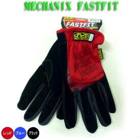 手袋 作業用手袋 皮手袋 MECHANIX WEAR メカニックスウェア FASTFIT ファストフィット 東和コーポレーション MFF-02 MFF-03 MFF-05 レッド・ブルー・ブラック M Lサイズ