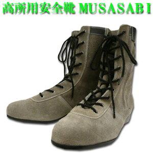 安全靴 安全半長靴 MUSASABI ムササビ N4040 高所用 鋼製先芯 耐滑 青木産業 L53シリーズ ファスナー付 25.0〜28.0cm スエード グレー