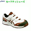 安全靴安全スニーカーasicsアシックスウィンジョブCP102樹脂先芯耐油女性サイズ対応22.5〜30.0cmホワイト×バーガンディ