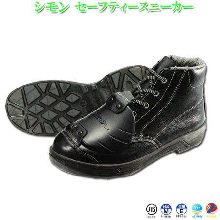 シモン安全靴 安全スニーカー SS22 樹脂甲プロ D-6 セーフティシューズ SX3層底 女性サイズ対応 ワイドACM樹脂先芯 JIS S種 黒 23.5〜28.0cm