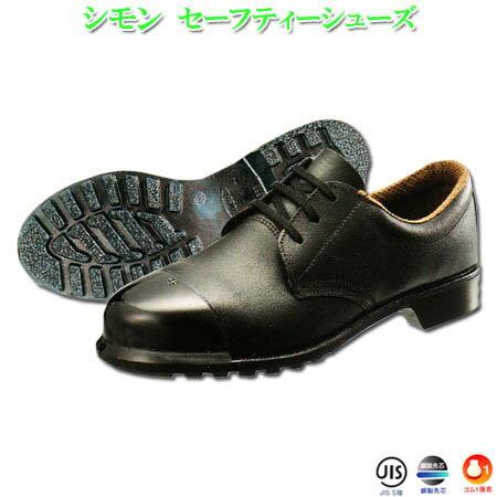 シモン安全靴 安全スニーカー FD11OS セーフティシューズ 耐磨耗 女性サイズ対応 鋼製先芯 JIS S種 黒 23.5〜28.0cm