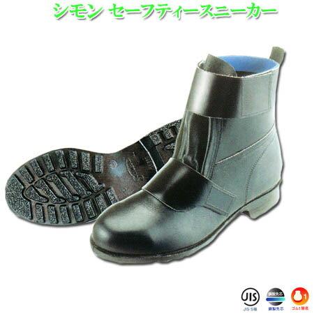 シモン安全靴 安全スニーカー 溶接靴 528 セーフティシューズ 女性サイズ対応 鋼製先芯 JIS S種 黒 23.5〜28.0cm