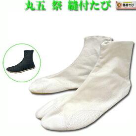 地下足袋 丸五 縫い付けたび 5枚コハゼ 祭り足袋 祭り用品 クッション入り 地下たび 22.5〜27.0・28.0cm 黒・白
