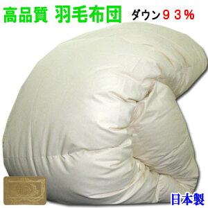 羽毛布団 クイーンロングサイズ ロイヤルゴールドラベル ダウン93% 日本製 綿100% 超長綿使用 抗菌 防臭 オゾン洗浄 羽毛掛け布団 210×210cm 無地 キナリ