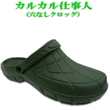 サンダル カルカル仕事人 HM9050 穴なしクロッグタイプ 軽量 EVAサンダル 作業用サンダル 滑り止め 作業靴 女性サイズ対応 SS S M L LL 3Lサイズ カーキ 緑