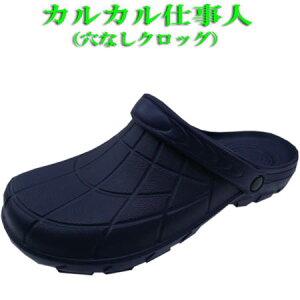 サンダル カルカル仕事人 HM9050 穴なしクロッグタイプ 軽量 EVAサンダル 作業用サンダル 滑り止め 作業靴 女性サイズ対応 SS S M L LL 3Lサイズ ネイビー 紺