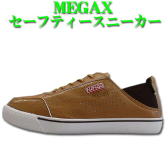 It is safety boots security sneakers MEGAX メガックス MG-5650 Kita JIS S grade 3E heel covering short OK slip-ons resin reinforcing material in the toecap safety sneakers antibacterial deodorization 25.0-28.0cm camel [more advantageous with a coupon]