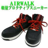 安全靴スニーカーハイカット安全スニーカー軽量AIRWALKエアウォークAW-660紐セーフティスニーカー樹脂先芯迷彩デニム赤25.0〜27.028.0cm