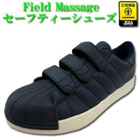 e3d62685305a5f 安全靴 スニーカー マジックテープ Field Massage S5172 鉄製先芯 耐滑 衝撃吸収 自重堂
