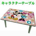 キャラクター テーブル ミッキー&ミニー ローテーブル 座卓 ちゃぶ台 子供用 ミニテーブル 折りたたみ 約40×58cm ピンク