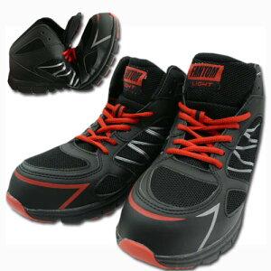 安全靴 安全スニーカー FANTOM LIGFT ファントムライト FL-553 弘進ゴム 黒 ブラック 24.5〜29cm