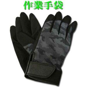 手袋 作業用 マジックテープ 滑り止め 作業手袋 ユニワールド 指先の巧 2520 10双セット 背抜き ストレッチ 迷彩 黒 ブラック M~LL
