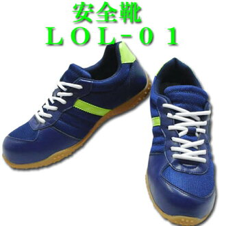 Safety boots security sneakers LOL-01 Koshin Gomu dark blue navy 3E wide 24.5-28cm