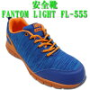 Safety boots security sneakers FANTOM LIGFT phantom light FL-555 Koshin Gomu blue blue 24.5-28cm