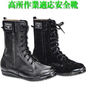 安全半長靴 高所作業適応安全靴 ハイトワーク VO-310 高所作業 本革 鋼製先芯 踏抜防止板 耐油底 JIS規格 荘快堂 スエード 黒 24.5〜27.0・28.0cm