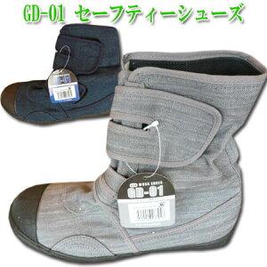 安全靴 安全地下足袋 たびぐつ セーフティータビ GD-01 デニムブルー デニムブラック 高所 マジックテープ 鋼製先芯 24.5~28.0cm