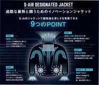 空調服服単体フルハーネスショートジャケット半袖シンメンS-AIR05951作業用S〜3L