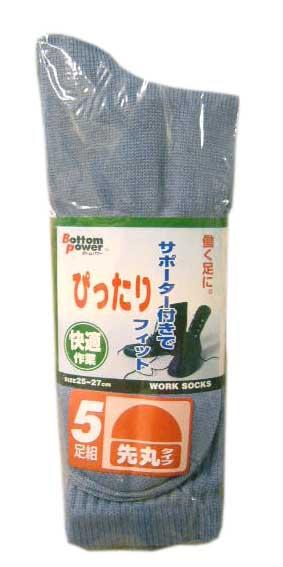 先丸軍足 ボトムパワー 5足組 カラー 25.0〜27.0cm 作業用 靴下 サポーター付 快適作業 色おまかせ