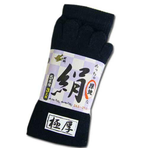 靴下 作業用 軍足 5本指靴下 3足組 ★めっちゃ厚地な絹★ 24.5〜27.0cm 作業用靴下 黒 ブラック系