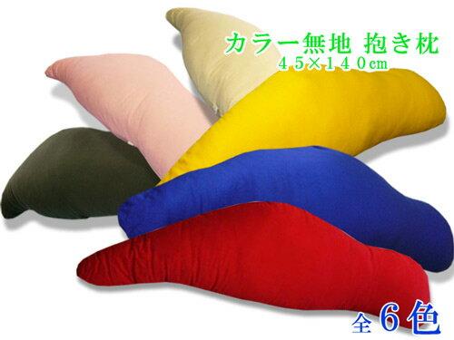 抱き枕 特大 カラー無地 45X140 ボディーピロー [日本製]★全6色 赤/青/黄/白/黒/ピンク