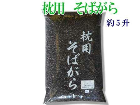 日本製 そばがら 枕 高さ調整可能 そば殻 詰め替え用 5升(約1kg〜1.3kg)