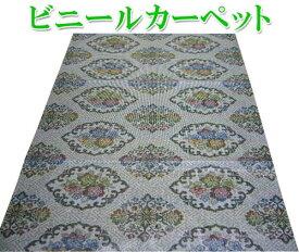 カーペット 6畳 ビニールカーペット 五八間 江戸間 約264×352cm ラグ ビニール加工 防水 撥水