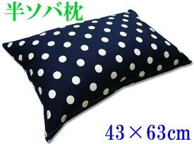 枕 半ソバまくら そば殻枕 43×63cm 水玉 ドット ネイビー 紺 熱加工済み